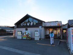 道の駅 甘楽