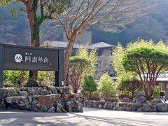 本日のお宿、「湯山荘 阿讃琴南 -Asan Kotonami-」に到着。 阿讃山脈の北麓、徳島県(阿波)と香川県(讃岐)の県境にあり、元は美合温泉 ビレッジ美合館でした。 離れと砂防ダムの滝を遠望する渓流露天風呂が売り物の一軒宿でした。 2014年6月16日 経営会社の「オーク開発」が、高松地方裁判所へ自己破産を申請し倒産。 ホテルニューアワジグループの傘下になって、2017年5月「湯山荘 阿讃琴南」としてリニューアルオープンしました。