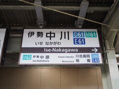 伊勢中川駅に到着、ここで京都・大阪・奈良方面に乗り換え。 この駅、大阪線と名古屋線、山田線の接続駅となっていて、駅番号が3つも付いているような重要な駅みたいです。
