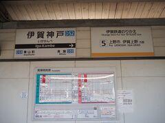 伊勢中川から40分程、伊賀神戸駅に到着。  実は車内でちょっとした事件がありまして、途中駅でダッシュで乗り込んできた中年男性のメガネが一気に曇ったのが妙に面白く、その後の行動もちょっと怪しかったので、バレないようにチラチラ行動観察してたら、バレちゃったみたいで、いきなり「ジロジロ見てんじゃねぇよ!」と因縁吹っかけられてしまいました。 「見ていませんよ!(嘘)」と低調な姿勢で対応も、向こうが手出してきたら、こっちはいつでもガツンとやってやる気で臨戦態勢に・・・だったのですが、向こうが捨て台詞を吐いて途中下車してしまい、結果、睨み合っただけで終了です。  皆さん、人をジロジロ見るのは止めましょう!(説得力ゼロ)