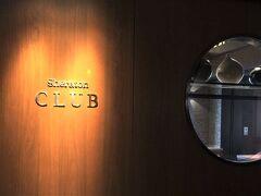 <26階シェラトンクラブラウンジ>  いよいよ楽しみにしていたクラブラウンジへ♪ 26階のエレベーターを降りると シェラトンクラブのお洒落な表示。  ライトがあたってハート型みたい(^^)