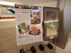 <グランスタ東京>  そして東京駅へ戻ってきました。 新しくグランスタが拡張された部分に行きました。  ねぶた師「竹浪比呂夫」さんの作品を展示していると案内板。