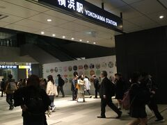 <横浜駅>  横浜駅から実家へ。 母、お肉を喜んでくれたので良かったです。