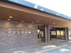 最寄駅は「大宮駅」から二駅目、東武アーバンパークライン(野田線)の「大宮公園駅」です。 でも、鉄道利用だとチョッと不便。