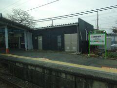 五日市線内でよく見る形の駅名標。
