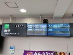 ホテルチェックアウト後空港バスで米子空港へ。 空港バスはホテルの前に停車するのでゆっくり待って乗車できます。 ホテル前から空港までは約35分で到着しました。料金は600円です。