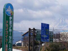 東京を出発して最初の休憩場所 伊豆フルーツパーク ここのいちご狩りが賑わっておりました。  お土産品もいっぱい!  曇っていても富士山がバッチリ見えます  11時自宅を出発  11:40東名 用賀インター通過 (相変わらずの 渋滞) 12:35 フルーツランドでランチ休憩 13:05 出発 15:25 玉峰館到着  フルーツランドから天城峠 名のごとく天の城 アップダウンが激しく 思ったより時間がかかった