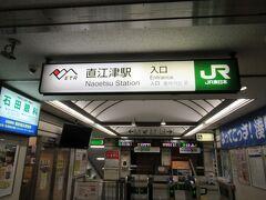 再び直江津駅に戻ってきました。 ここからは新幹線開通で第3セクターに移管された路線へ。