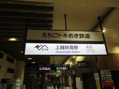 上越妙高駅で下車をします。