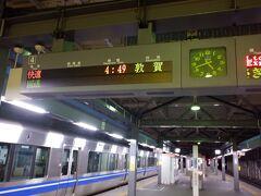 2月26日(金)  今回はしっかりとケータイの目覚ましモードセットして、朝3時起床、準備して福井駅です。この電車もあと二週間でなくなってしまうと考えると、本当に名残惜しいし、残念で仕方ありません。