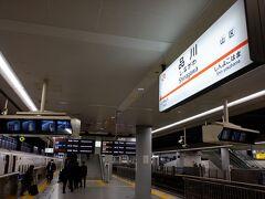 久しぶりの品川駅の新幹線ホーム。ATM行ったり用事済ませ京急で羽田空港へ。