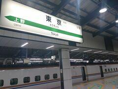東京に到着しました。 日帰りで新潟グルメ旅堪能しました。