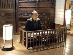 続いて、旅籠歴史資料館へ  この旅籠は一般人が泊まった宿らしい。  このおっさんはさしずめ、受付係ってとこか?