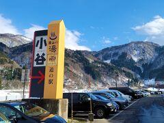 さらに30分走ると「道の駅小谷(おたり)」に着きました、まだ長野県です。