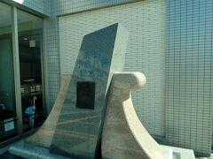 続いて、小泉八雲記念館へ。バスが出ていますが、徒歩でもいけます。入館料は無料で、小泉八雲の原稿(レプリカ)や、焼津と小泉八雲の関わりの紹介、八雲の遺品、解説シアターなどが見られます。