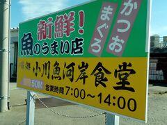 食事はこちらで。小川魚河岸食堂。混雑しているというわけではありませんが、程よく賑わっています。客の回転は早いです。