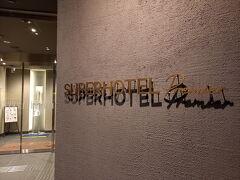 2人のツインにしたので4500円です。 まだ新しいこちらのホテル。 仕事終わりにチェックインです。