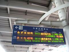 再びみずほで熊本へ