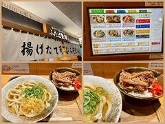 流石にお腹が蹴ったので川崎駅ナカのふたば製麺に入りました。  牛丼セット800円  聞いた事のないお店なので調べてみると丸亀製麺の新業態店舗でした。 テーブルはコの字型カウンターでスペースの有効利用が出来ていました。  食べログ https://tabelog.com/kanagawa/A1405/A140501/14070455/