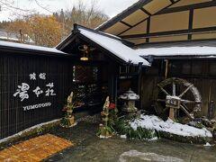 今回お世話になる「湯本荘」玄関には門松、大晦日から2泊のんびり過ごします。
