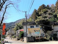 温泉宿の入口、旅館福松です。