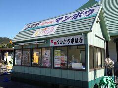 駅名にもなっているマンボウは紀北町の町の魚。 マンボウの串焼きが名物のようですが、あいにくマンボウ屋台は土日祝日のみの営業でした。