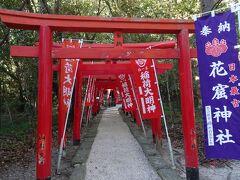 そして道の駅に隣接して「花の窟神社」の参道が続く。 伊弉冊尊(イザナミノミコト)と軻遇突智尊(カグツチノミコト)を祀り日本最古の神社と言われています。