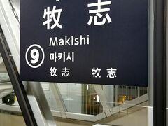 那覇空港から荷物を持って、まっすぐ『牧志駅』に行きました。  『やっぱりステーキ』さんで夕食を摂るためです。