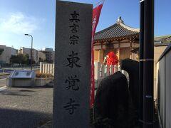 北口から左へまっすぐ歩き、「上田端」バス停の先で右に曲がると、東覚寺が見えてきます。