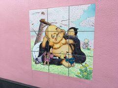 星雲寺を出て、さらに進むと、ユニークな布袋様が描かれた壁が見えてきます。