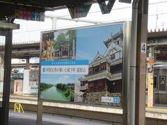 かなり進んで福知山駅で停車