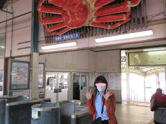 11:40の定刻に香住駅に到着。香住と言えばやっぱりカニでしょう。 良く行く江坂の天ぷら屋さんで、カニの天ぷらの時にわざわざ「香住のカニです」と言って料理長が出してくれます