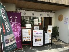東京・湯島【和食とワインの店 田んぼとぶどう】の写真。  こちらのワインバーは『湯島天神』からすぐの場所にあります。
