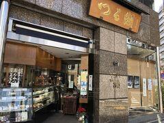 """東京・湯島 和菓子【つる瀬 本店】の写真。  天神下の交差点にあります。  東京は文京区湯島、天神様のお膝元昭和5年創業。 初代栄治が、""""尾張屋""""の屋号で始め昭和30年に「つる瀬」と変えて 今に至ります。豆大福や豆餅をはじめ、四季折々のお菓子は 幅広いお客さまに気軽に求めていただけるよう、味・品質そして 手頃な価格であることを大切にしています。 甘味喫茶も併設しております。  平成5年には、2代目泰治が千駄木店を開店。 地元の人々や日医大のお見舞いのお客様に、大変喜ばれています。"""