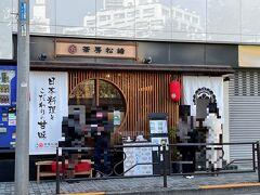 """東京・湯島【茶房松緒】の写真。  並んでいますね。  茶房松緒は湯島天満宮の表鳥居を出て右手にあります。 日本古来の伝統文化である茶道 その精神と伝統を重んじつつ、新しい形で現代の日常に 息づかせていきたい。 """"和のくつろぎ"""" そのひとときをご提供できる空間を茶房松緒は目指しております。 日本ならではの贅沢なひとときをゆったりとお楽しみください。"""