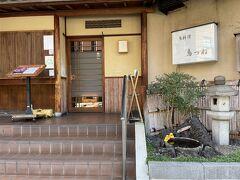 東京・湯島【鳥つね】湯島天神前店の写真。  階段を数段上がります。  鳥本来のおいしさを堪能していただく鳥鍋と、伝統の親子丼を 是非ご賞味ください。昼は全席禁煙となっております。 夜のご予約はコース料理または鳥鍋にて御2人様より承っております。 なお、4人様からお使いいただけるお座敷もご用意しております。