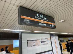 大岡山駅から東急目黒線で武蔵小杉へ向かいます!
