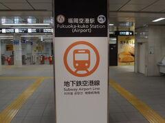 地下鉄空港駅から博多に向かいます。