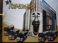博多駅まで、うろうろしてました。 広告見て奇抜で笑ってしまいました。