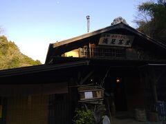 途中にあった浅見茶屋。まだ休暇村奥武蔵まではかなり距離がある。ここで休憩。16:00まで開いているので助かった。