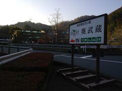 休暇村奥武蔵に到着したのは16:00を少し過ぎた頃だった。