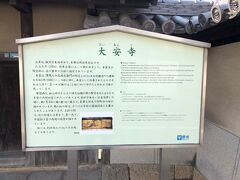 臨済宗東福寺派寺院