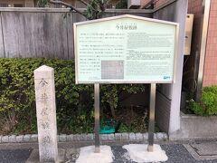 今井屋敷跡