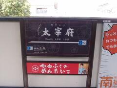うとうとしている間に太宰府に到着しました。