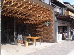 少し歩いたら、お目当てのStarbucks Coffeeです。 どうしても来たかった場所です。