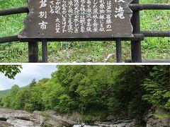 芦別市から三笠市の桂沢湖に向かう途中に三段滝(芦別市)があります。