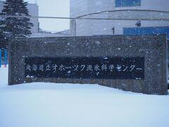 北海道オホーツク流氷科学センター「GIZA」を見学すると同時に スーツケースを預かってもらいます。