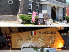 小林酒造北の錦記念館(栗山町)を訪れました。中に入るとすぐにKura Master金賞受賞の盾がおいてありました。これって何?見てみると2018年にフランスで開催された日本酒コンクール「Kura Master」純米吟醸・純米大吟醸部門で「北の錦純米大吟醸」が金賞を受賞したことがわかりました。地元北海道のお酒が認められるのはとてもうれしいことです。