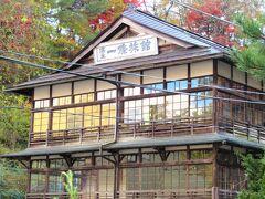 今回の旅では、1泊目(11/16)は鎌先温泉「時音の宿 湯主一條」、