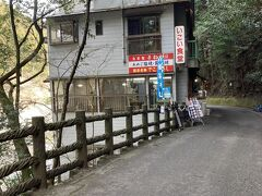 橋を渡ったところには食堂がありましたので、とりあえず、郷土料理のでこまわしを。あんまり美味しくなかった。。。
